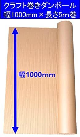 1本 【日本製】 サクラパック 巻きダンボール (幅1000mm×長さ5m) クラフト 巻き 段ボール 引越し 梱包_画像4