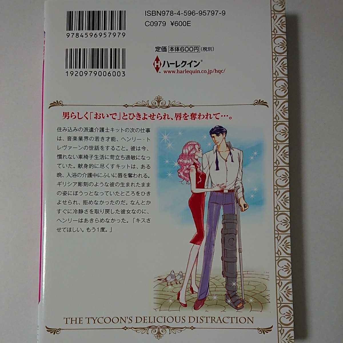 ★暮林せな「大富豪の秘かな弱み」ハーレクインコミックス★_画像2