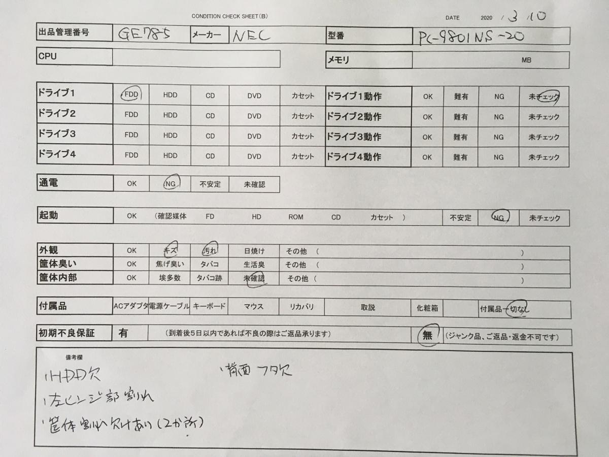 【送1000円】ジャンクノート NEC PC-9801NS-20 HDD欠品 筐体全体に割れ欠けあり_画像10