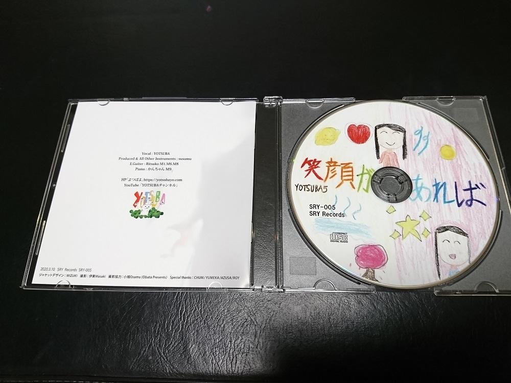 【笑顔があれば】 10歳のシンガーソングライター「YOTSUBA」の最新アルバム_画像2