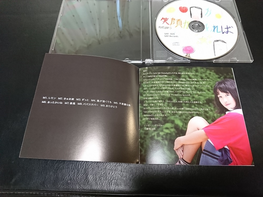 【笑顔があれば】 10歳のシンガーソングライター「YOTSUBA」の最新アルバム_画像3