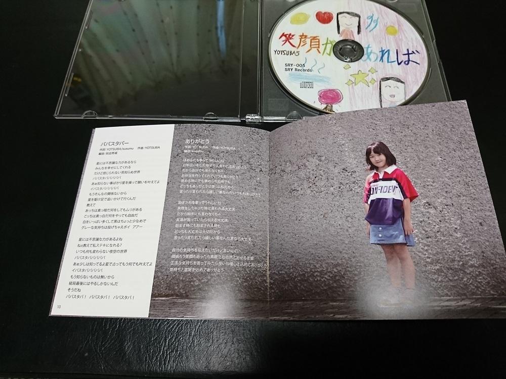 【笑顔があれば】 10歳のシンガーソングライター「YOTSUBA」の最新アルバム_画像4