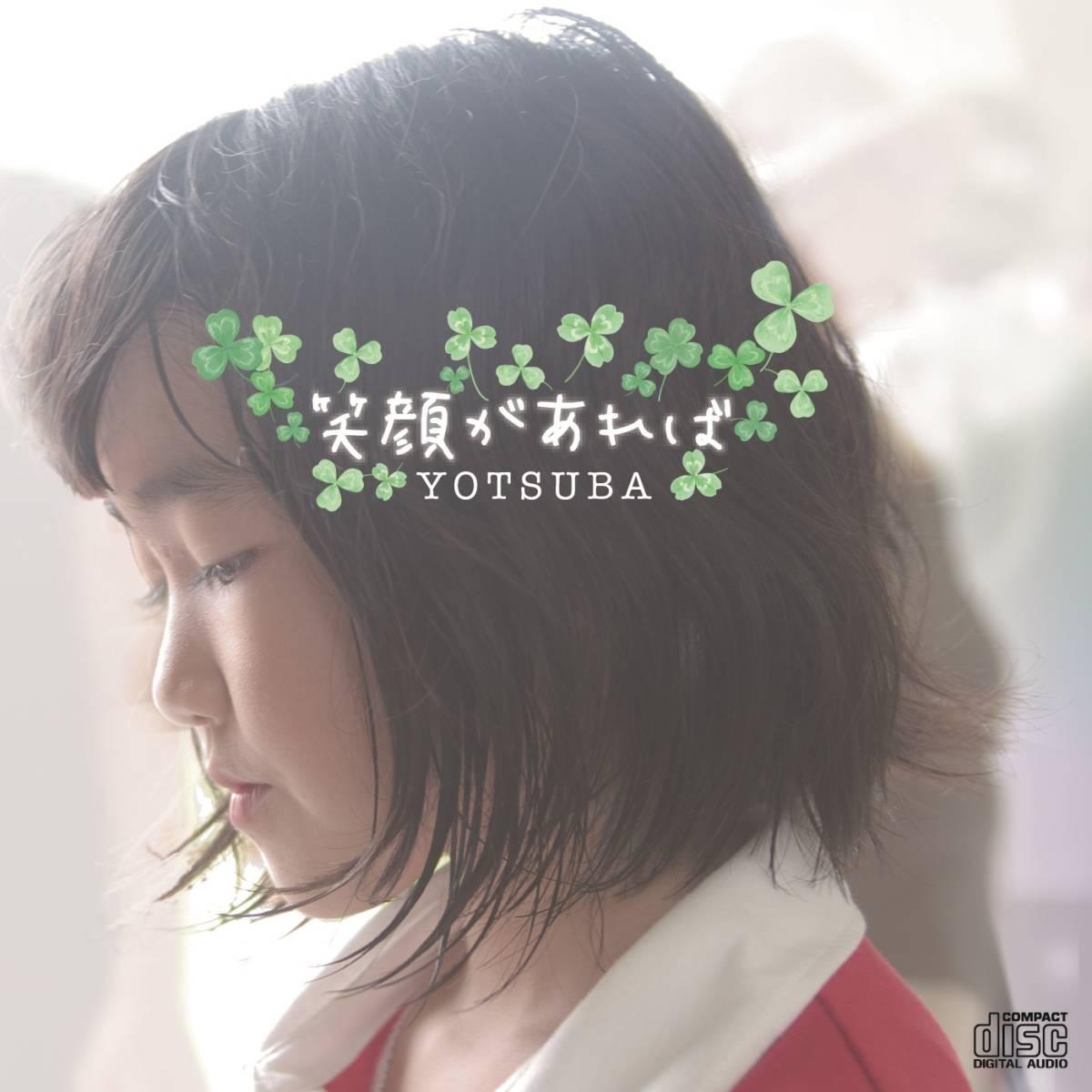 【笑顔があれば】 10歳のシンガーソングライター「YOTSUBA」の最新アルバム_画像1