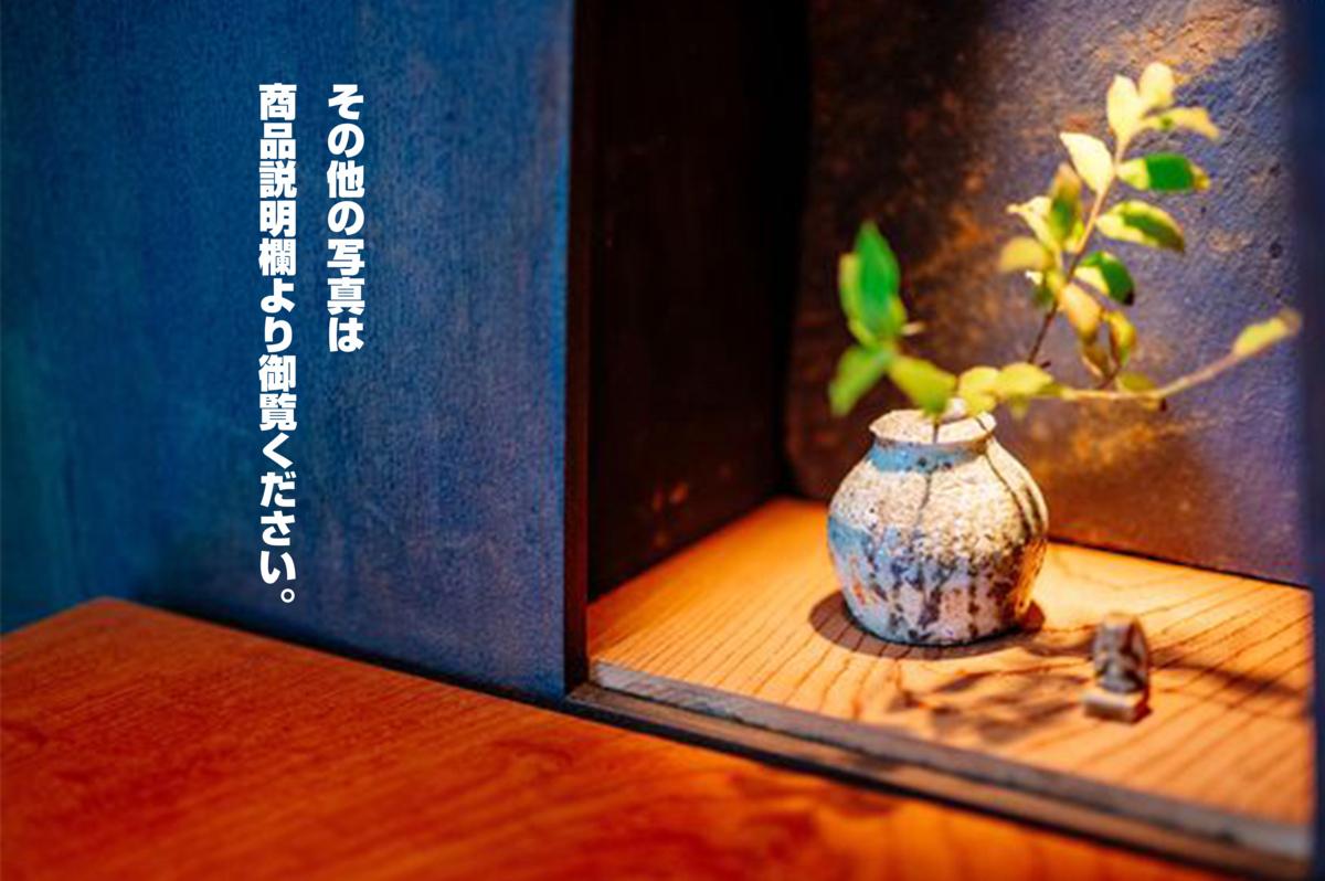 【余韻】 茶道具 萩焼 鉢 盛鉢 無傷美品 <同梱可>_画像2