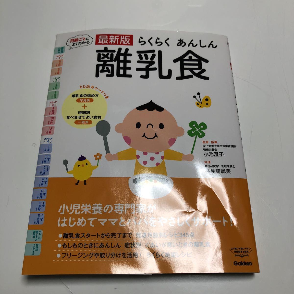 Gakken 学研 最新版 らくらく あんしん 離乳食 本
