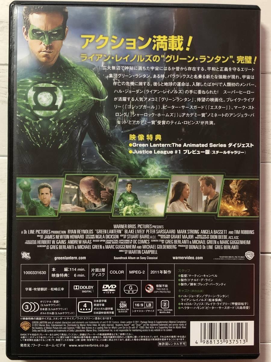DVD グリーンランタン 劇場版_画像2