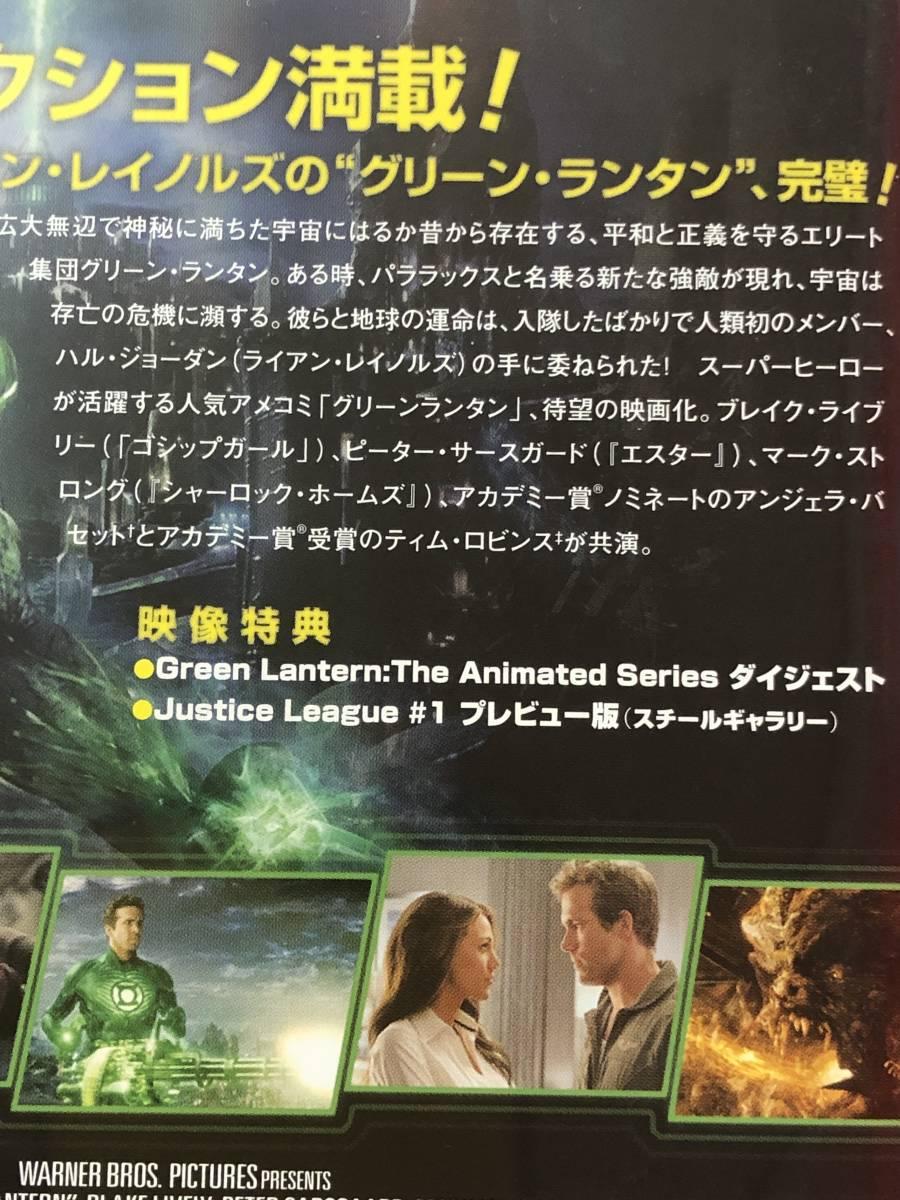DVD グリーンランタン 劇場版_画像4