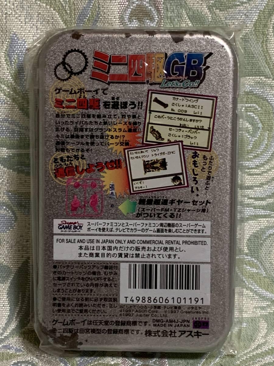 GBミニ四駆GB レッツ&ゴー ★新品未使用★デッドストック品
