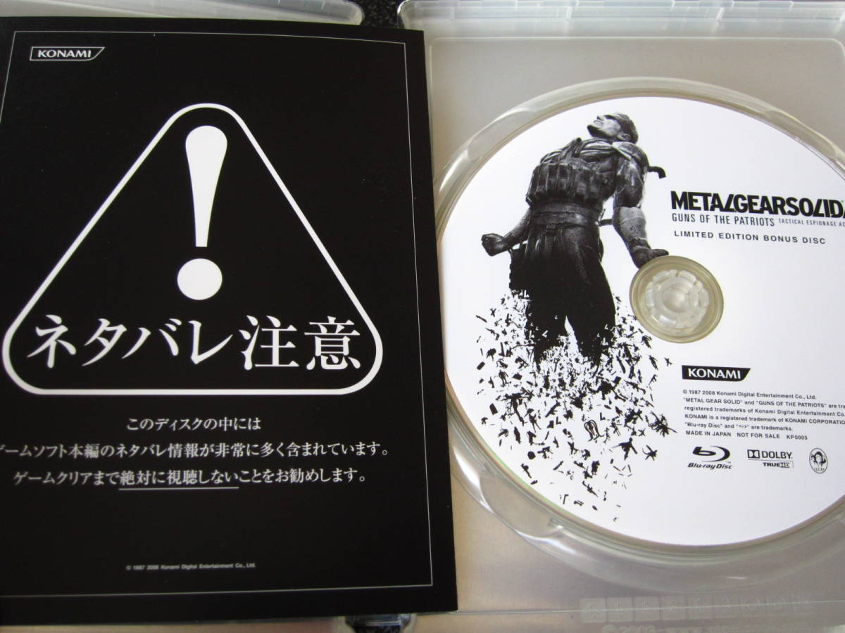 【即決翌日発送】 メタルギアソリッド4 ガンズ・オブ・ザ・パトリオット(METAL GEAR SOLID4) スペシャルエディション / PS3 ソフト
