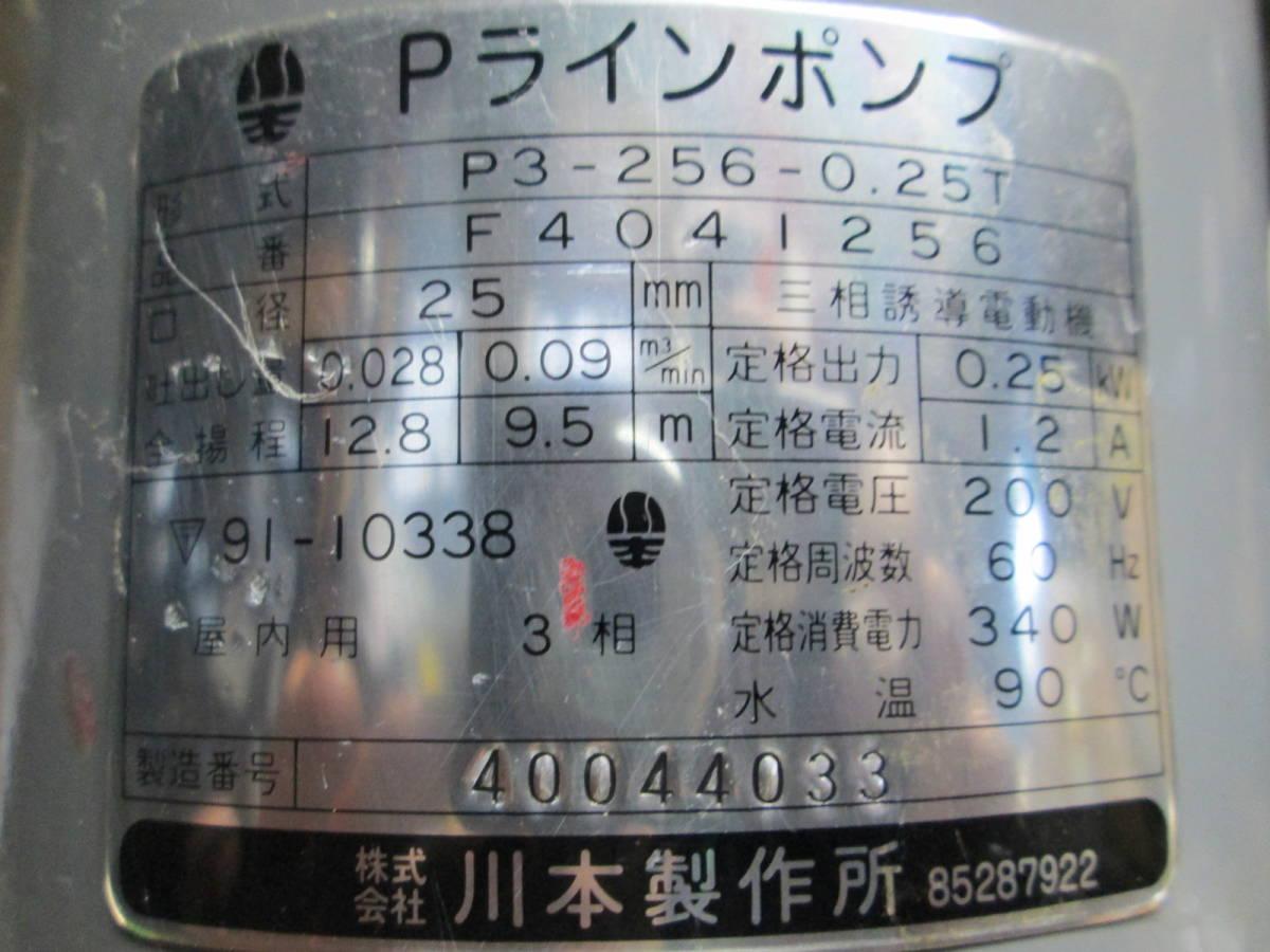 川本 ラインポンプ P3-256-0.25T 新古品 _画像4
