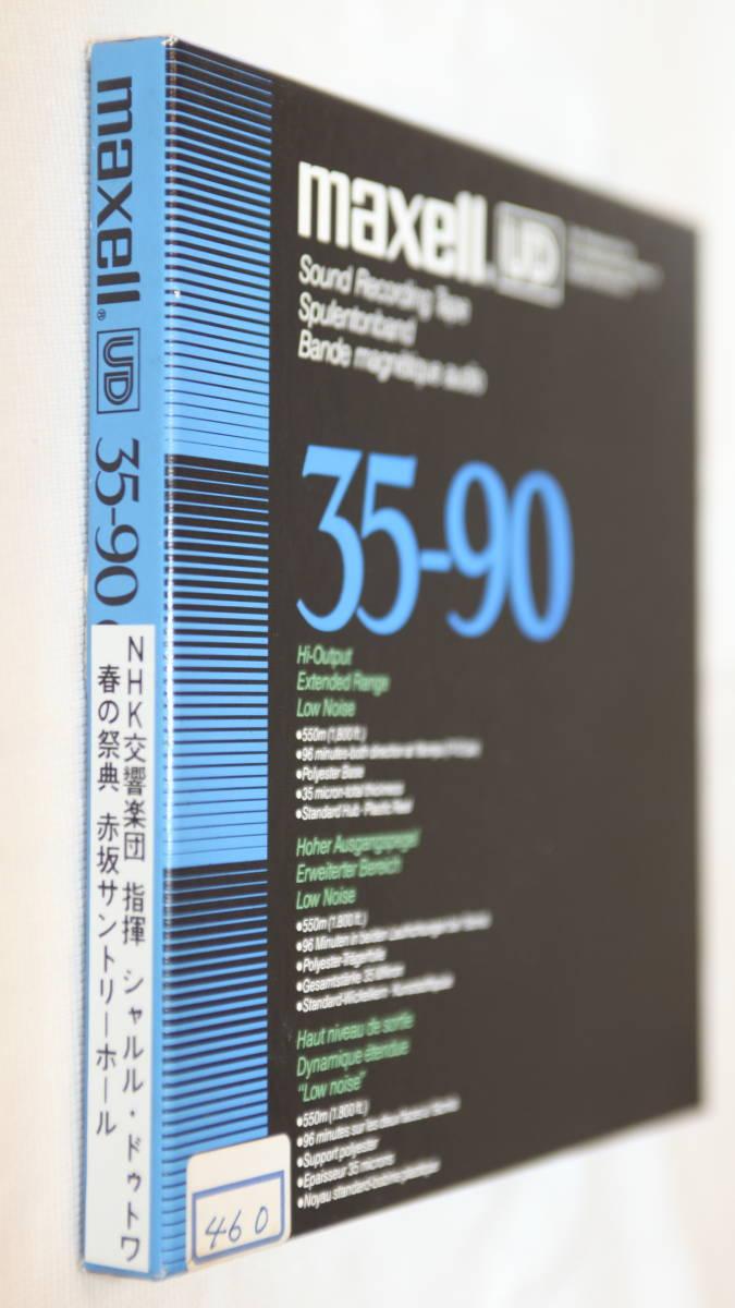 ♪ 録音済 7号オープンリールテープ ① maxell UD 35-90 ♪ _画像3