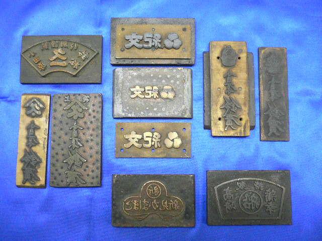 希少 企業物 真鍮製 焼印?刻印 紀文/小田原かまぼこ等 5社10個セット