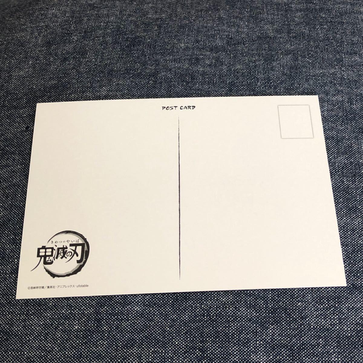 冨岡 義勇 鬼滅の刃×ユーフォーテーブルダイニング限定おすそ分けポストカード