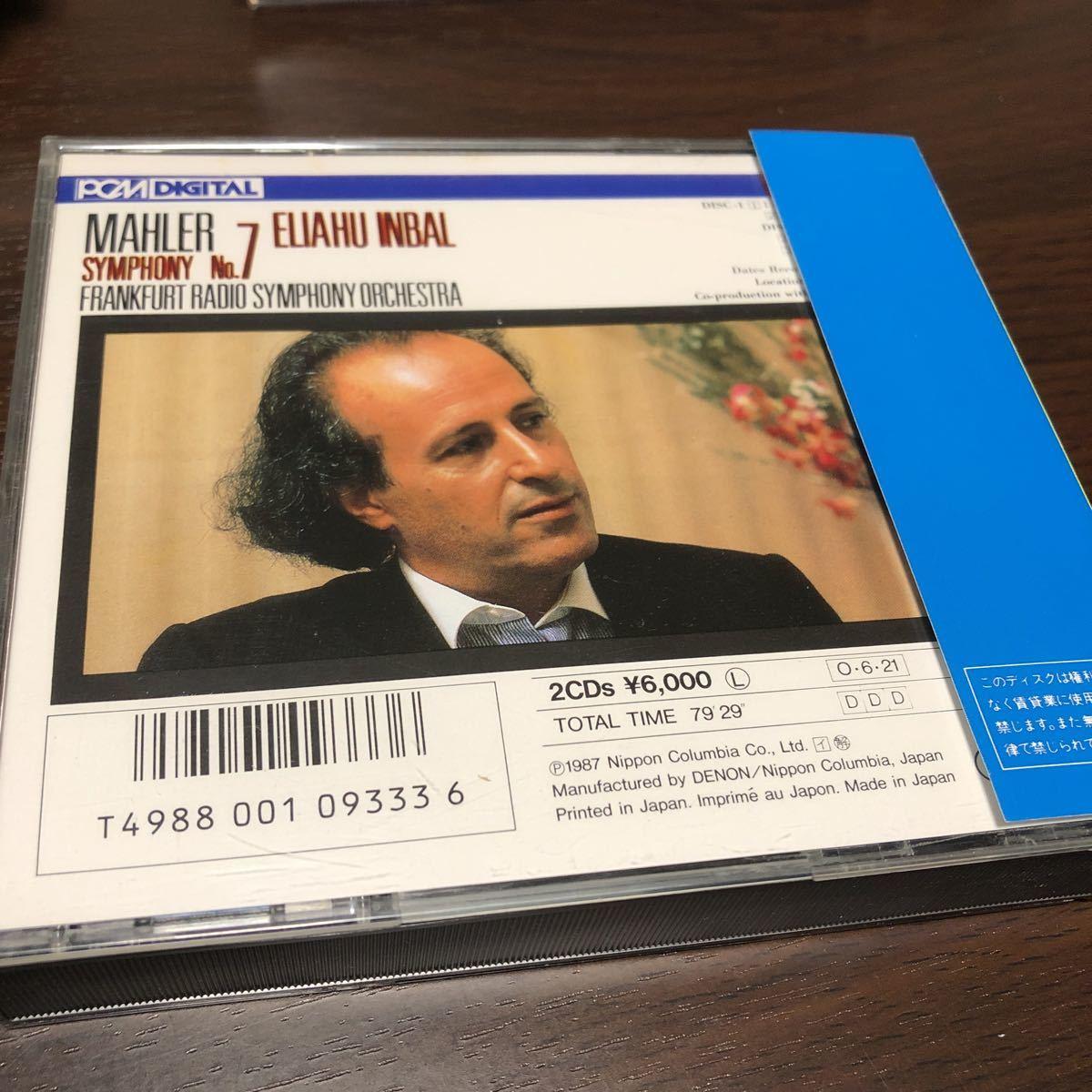 インバル/フランクフルト放送響 マーラー 交響曲第7番_画像2