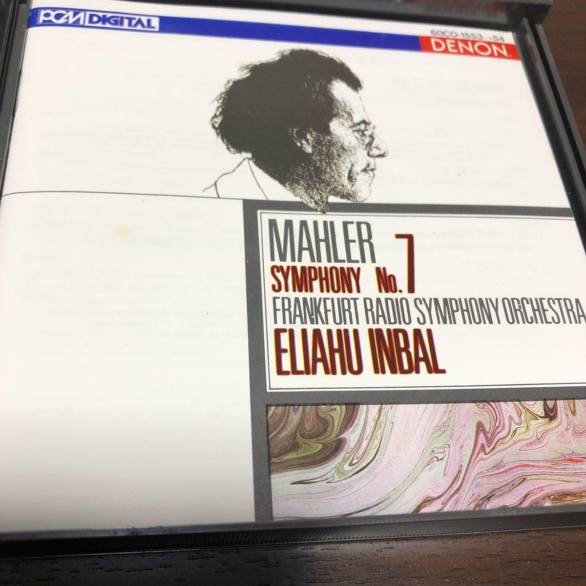 インバル/フランクフルト放送響 マーラー 交響曲第7番_画像6