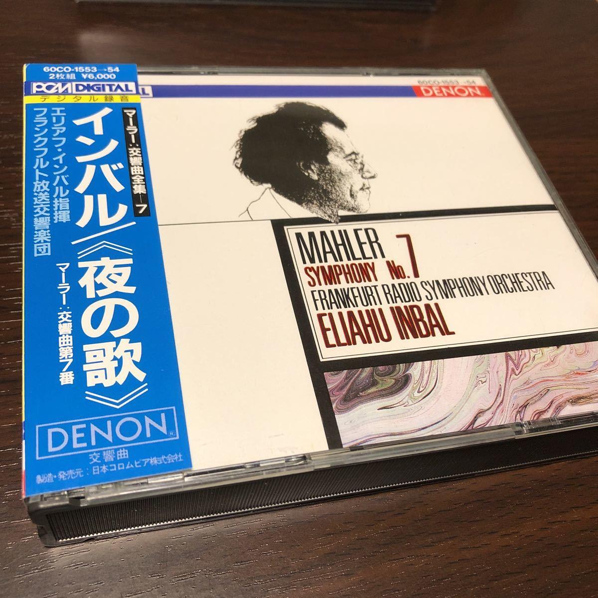 インバル/フランクフルト放送響 マーラー 交響曲第7番_画像1