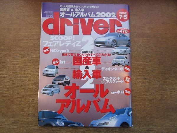 2003CS●driver ドライバー 2002平成14年.7.5●国産車&輸入車オールアルバム/SCOOP!フェアレディZ 2/ist/ディアンターボ_画像1