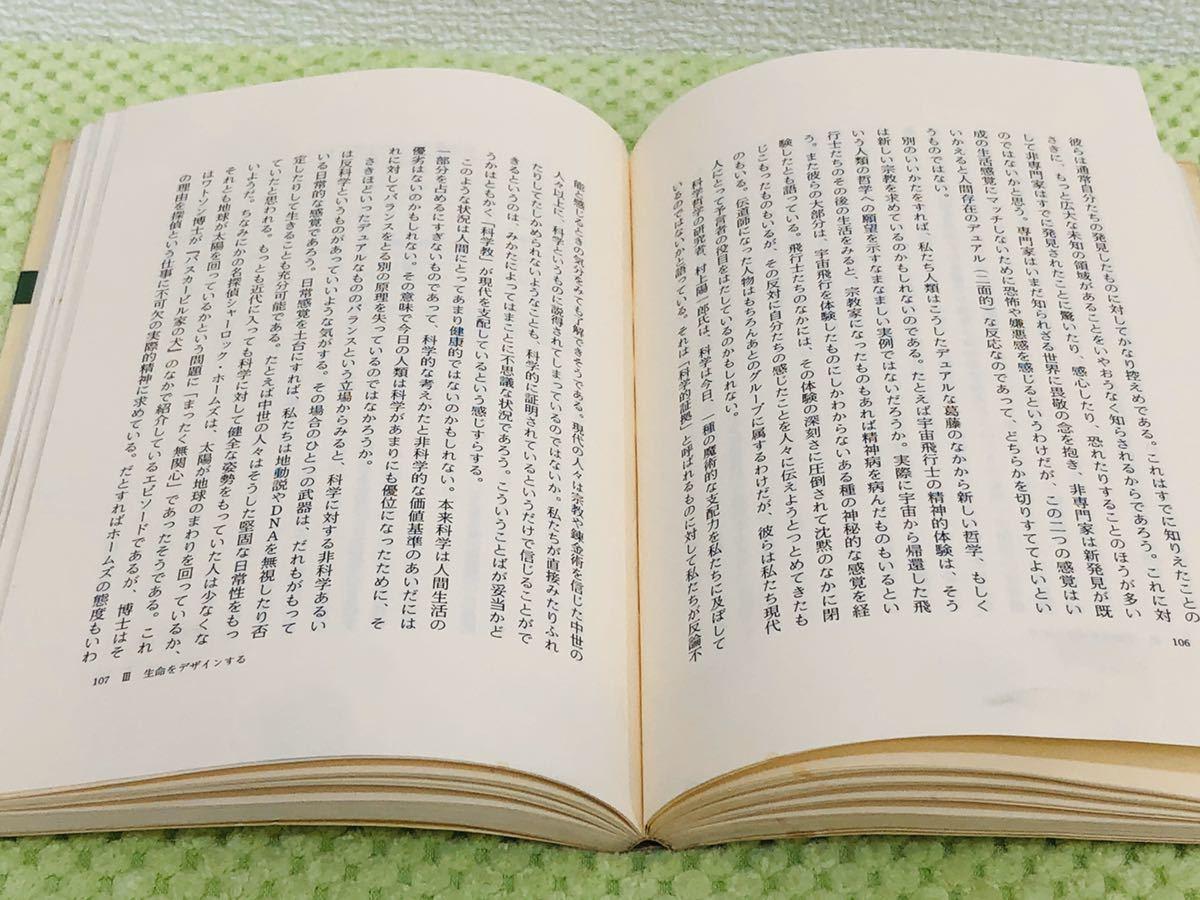 レトロ本 希少な1冊 昭和59年 科学技術は人間をどう変えるか 石井威望 新潮選書 学習 古書 小説 書籍_画像2
