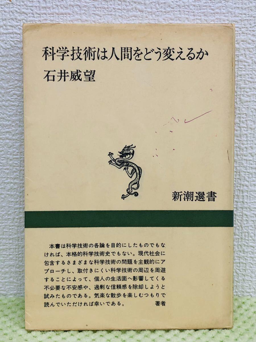 レトロ本 希少な1冊 昭和59年 科学技術は人間をどう変えるか 石井威望 新潮選書 学習 古書 小説 書籍_画像1