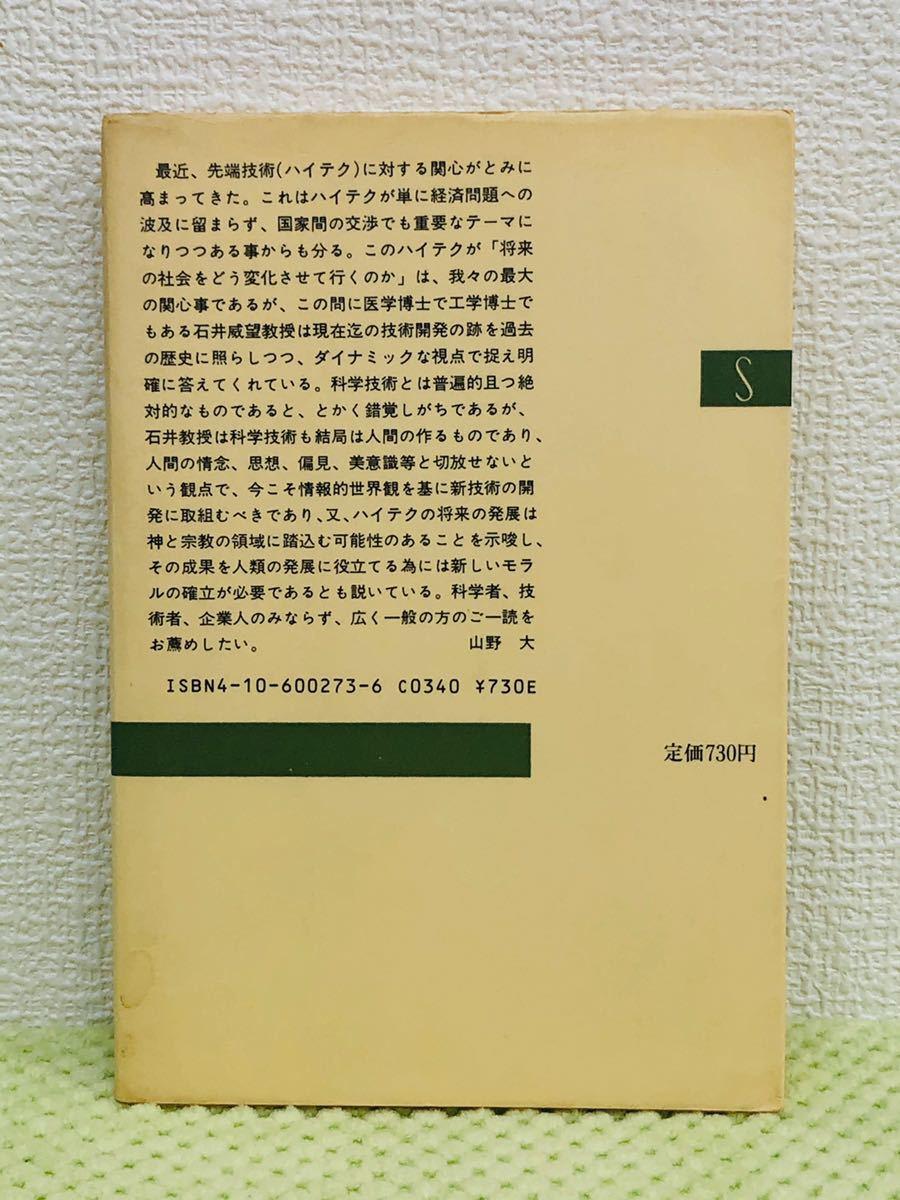 レトロ本 希少な1冊 昭和59年 科学技術は人間をどう変えるか 石井威望 新潮選書 学習 古書 小説 書籍_画像3