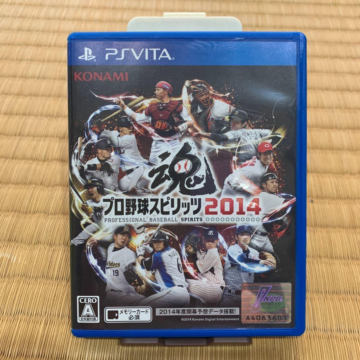 PS Vita プロ野球スピリッツ2014