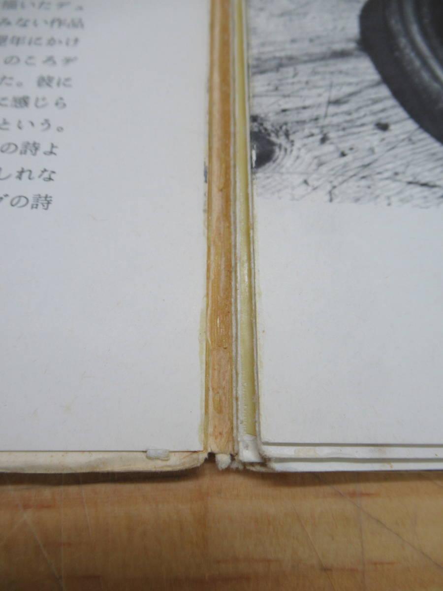 200319h15●ファブリ 世界名画集 『マルセル・デュシャン』 第98巻 図録 平凡社 画集、作品集_画像3