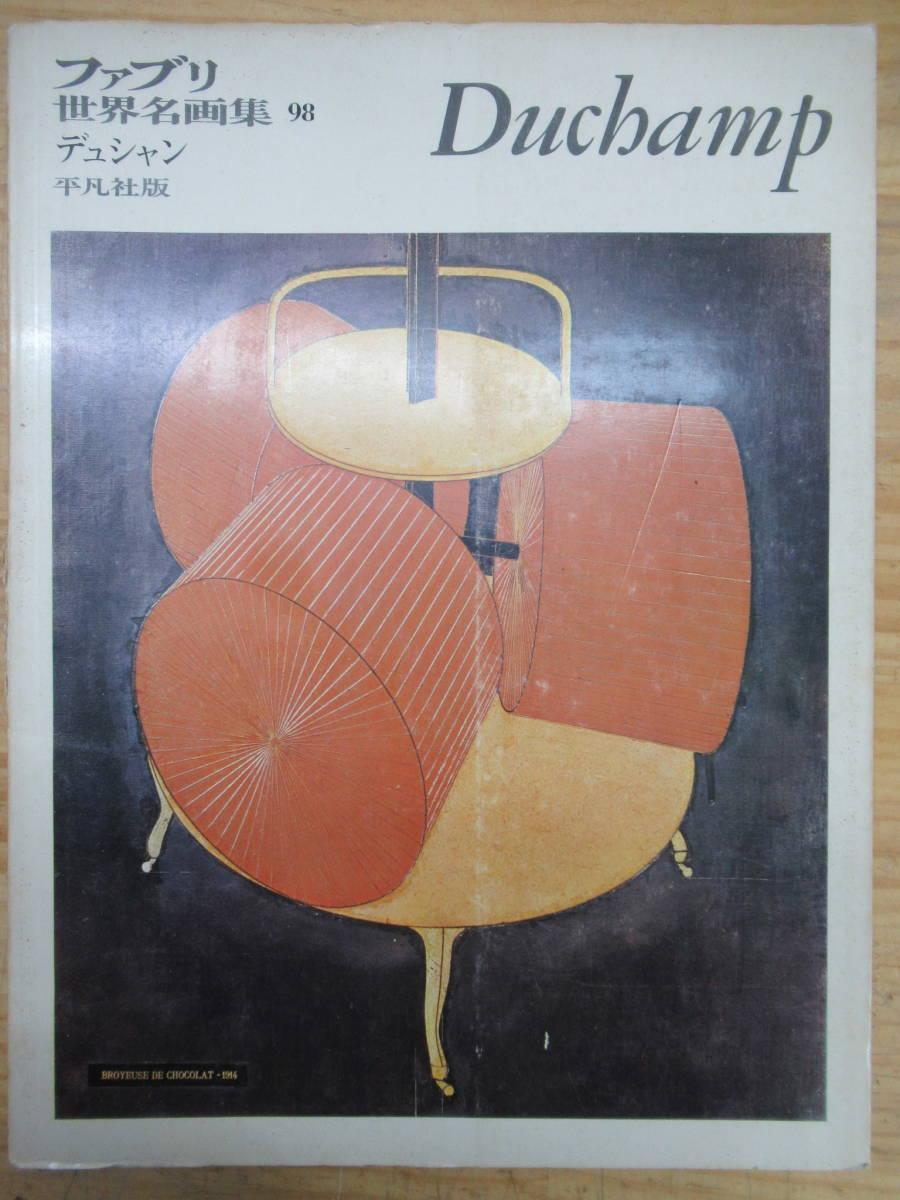 200319h15●ファブリ 世界名画集 『マルセル・デュシャン』 第98巻 図録 平凡社 画集、作品集_画像1