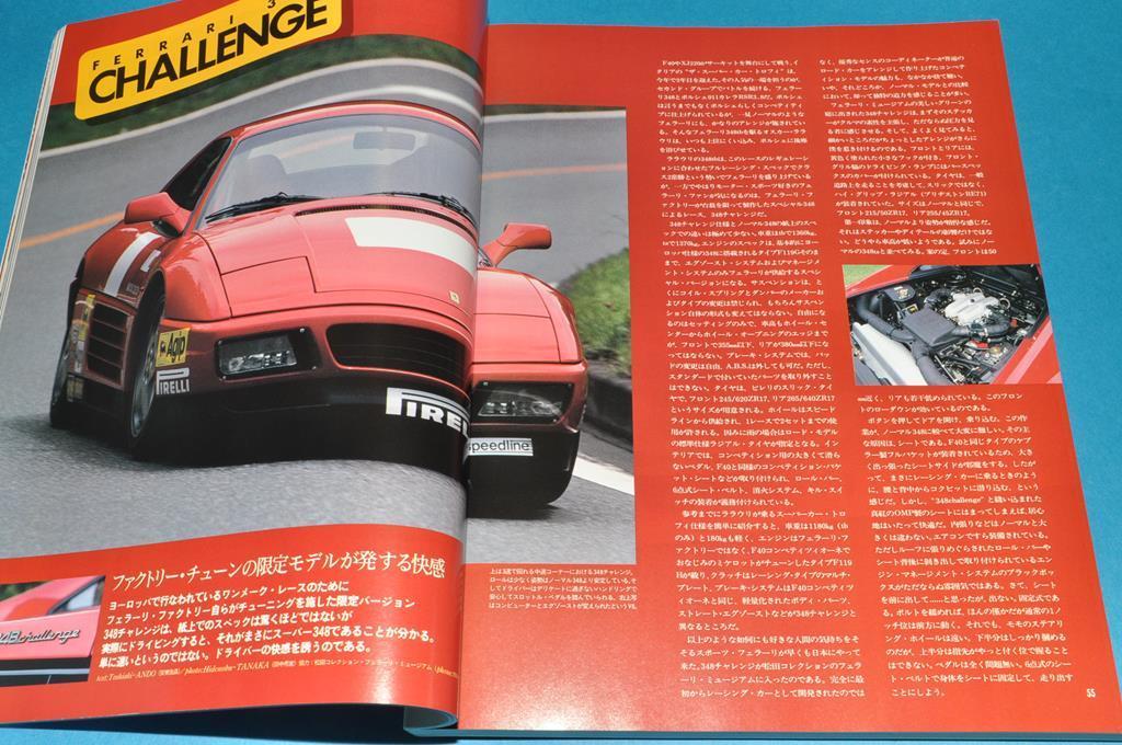 car マガジン Vol.185 (1993年11月号) ポルシェ911 / フェーラーリ348 / BMW 850CSi / 等_画像4