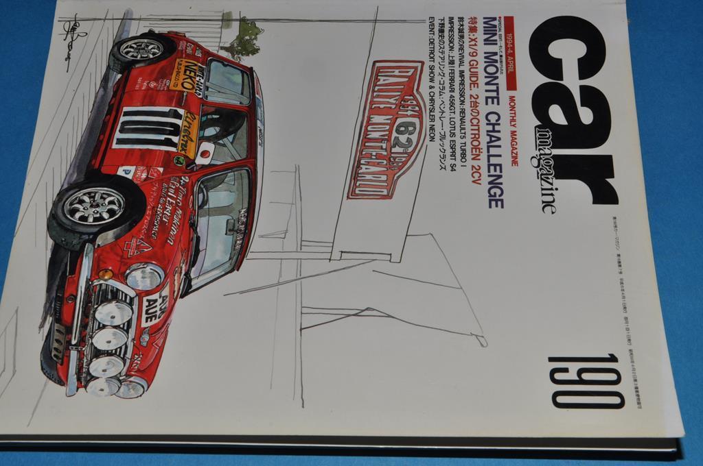 car マガジン Vol.190 (1994年4月号) フィアットX1-9 / フェラーリ456GT / ロータス エスプリS4 / 等_表紙です