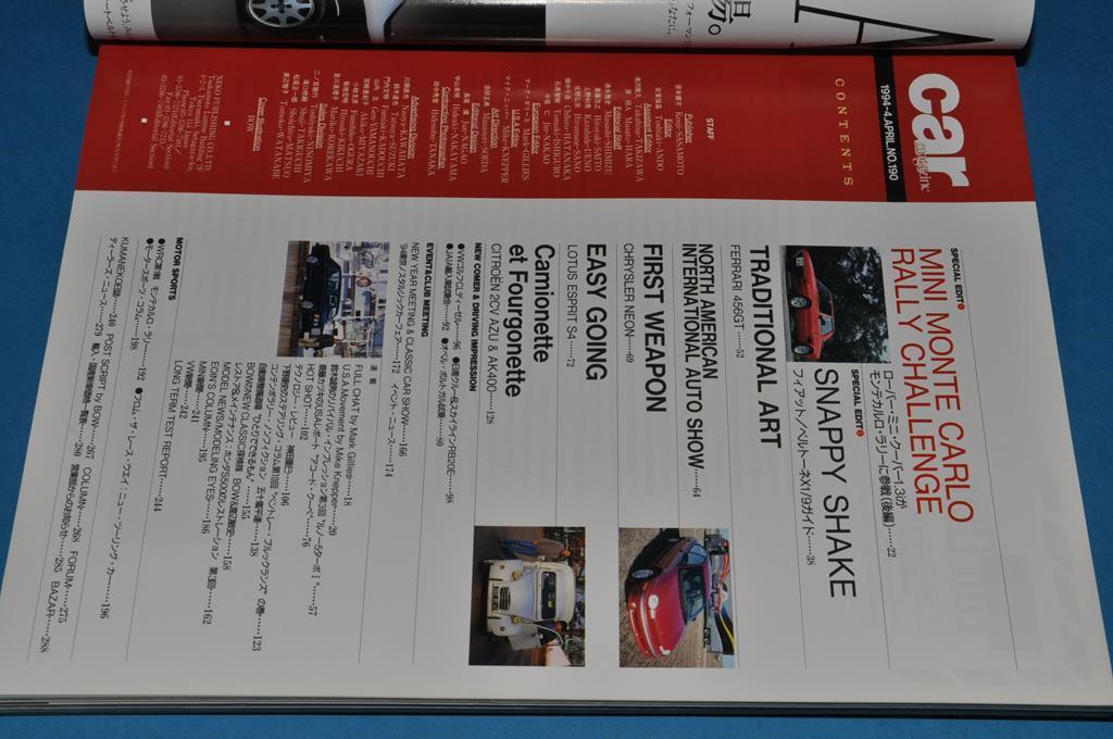 car マガジン Vol.190 (1994年4月号) フィアットX1-9 / フェラーリ456GT / ロータス エスプリS4 / 等_目次です