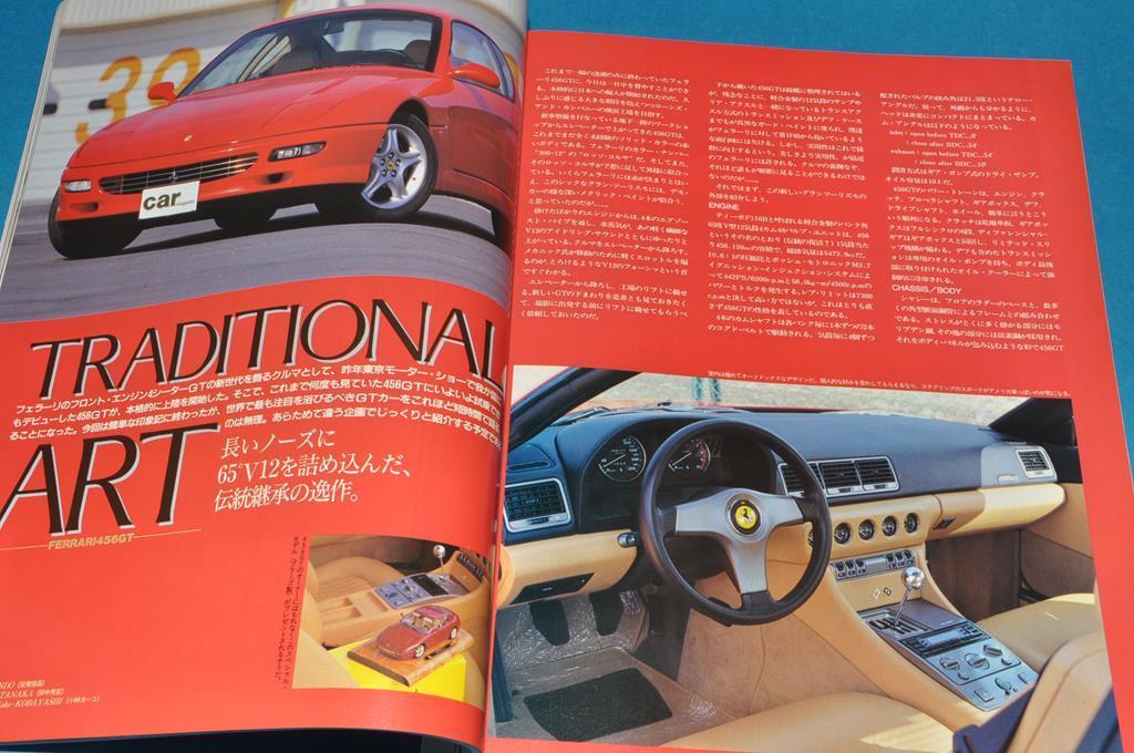 car マガジン Vol.190 (1994年4月号) フィアットX1-9 / フェラーリ456GT / ロータス エスプリS4 / 等_画像4