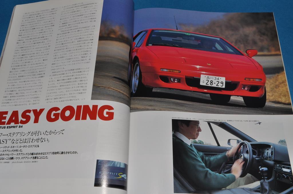 car マガジン Vol.190 (1994年4月号) フィアットX1-9 / フェラーリ456GT / ロータス エスプリS4 / 等_画像5