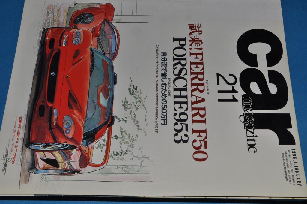 car マガジン Vol.211 (1996年1月号) フェラーリF50 / ポルシェ953 / スバル1000スポーツセダン&インプレッサWRX-RA STI / 等_表紙です