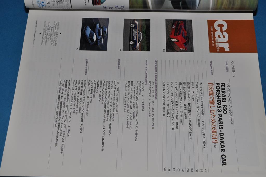 car マガジン Vol.211 (1996年1月号) フェラーリF50 / ポルシェ953 / スバル1000スポーツセダン&インプレッサWRX-RA STI / 等_目次です