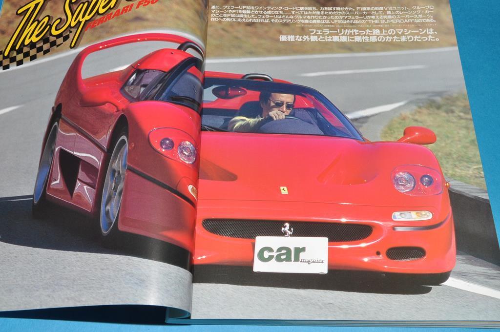 car マガジン Vol.211 (1996年1月号) フェラーリF50 / ポルシェ953 / スバル1000スポーツセダン&インプレッサWRX-RA STI / 等_画像3