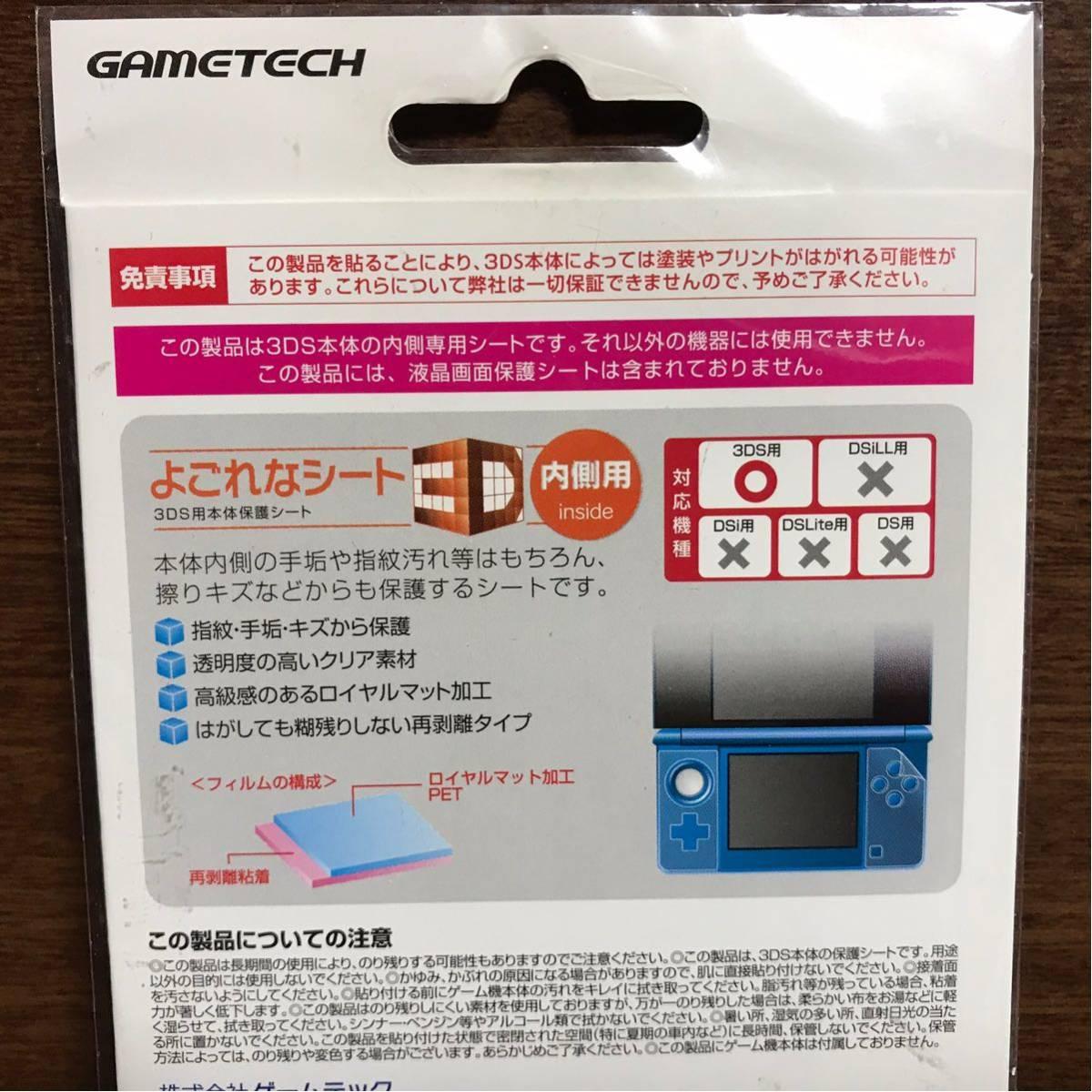ニンテンドー 3DS専用 液晶保護フィルム ロイヤルマット加工 保護シート 携帯ゲーム NINTENDO 任天堂 抗菌クリーニングクロス付き