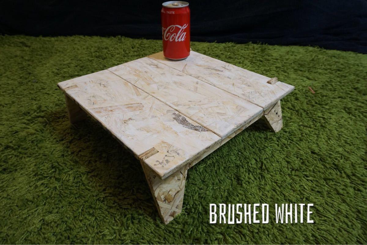 アウトドア ミニテーブル  OSB brushed white