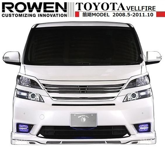 【M's】TOYOTA ヴェルファイア 20系 前期 Zグレード フロントスポイラー(LEDスポット付)ROWEN ロエン JAPAN PREMIUM 1T002A01 トヨタ_画像2