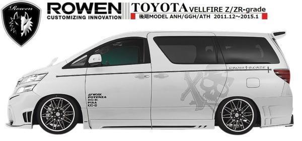 【M's】トヨタ ヴェルファイア 20系 後期 Z/ZRグレード エアロ3点セット PREMIUM STYLE KIT ROWEN JAPAN PREMIUM 1T002X22 TOYOTA_画像3