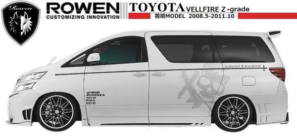 【M's】トヨタ ヴェルファイア 20系 前期 Zグレード エアロ3点セット PREMIUM STYLE KIT ROWEN ロエン JAPAN PREMIUM 1T002X03 TOYOTA_画像3