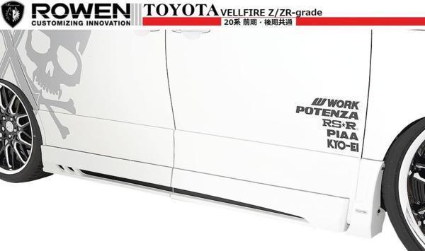 【M's】TOYOTA ヴェルファイア 20系 後期 Z/ZRグレード エアロ3点セット PREMIUM STYLE KIT ROWEN JAPAN PREMIUM 1T002X22 トヨタ_画像9