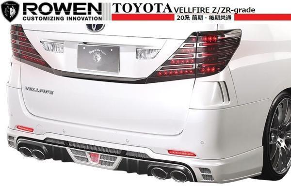 【M's】トヨタ ヴェルファイア 20系 前期 Z/ZRグレード リアハーフスポイラー 4本出しマフラー専用 ROWEN JAPAN PREMIUM 1T002C01 TOYOTA_画像1