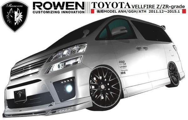 【M's】トヨタ ヴェルファイア 20系 後期 Z/ZRグレード フロントスポイラー LED付 ROWEN JAPAN PREMIUM 1T002A20 TOYOTA_画像6