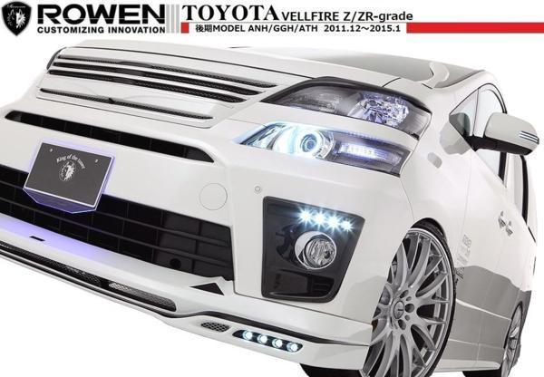 【M's】トヨタ ヴェルファイア 20系 後期 Z/ZRグレード フロントスポイラー LED付 ROWEN JAPAN PREMIUM 1T002A20 TOYOTA_画像4