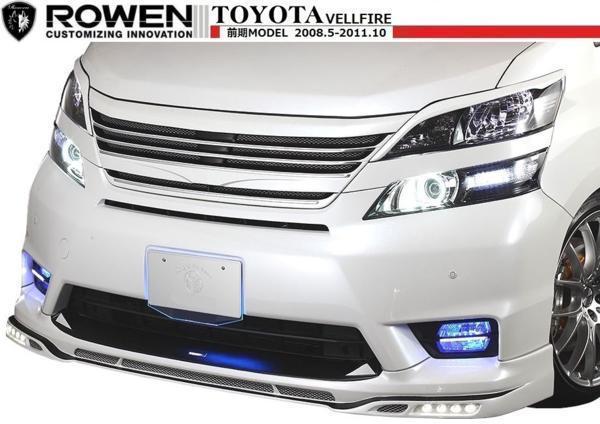 【M's】TOYOTA ヴェルファイア 20系 前期 Zグレード フロントスポイラー(LEDスポット付)ROWEN ロエン JAPAN PREMIUM 1T002A01 トヨタ_画像1