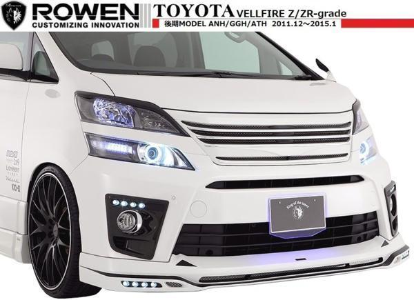 【M's】トヨタ ヴェルファイア 20系 後期 Z/ZRグレード フロントスポイラー LED付 ROWEN JAPAN PREMIUM 1T002A20 TOYOTA_画像1