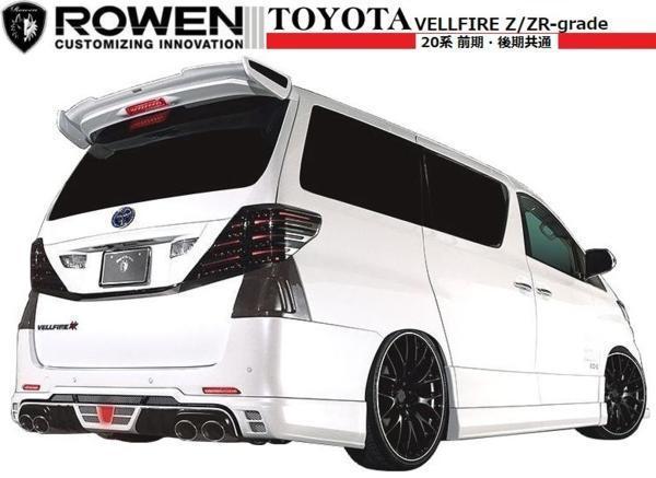 【M's】TOYOTA ヴェルファイア 20系 前期 Zグレード フロントスポイラー(LEDスポット付)ROWEN ロエン JAPAN PREMIUM 1T002A01 トヨタ_画像5