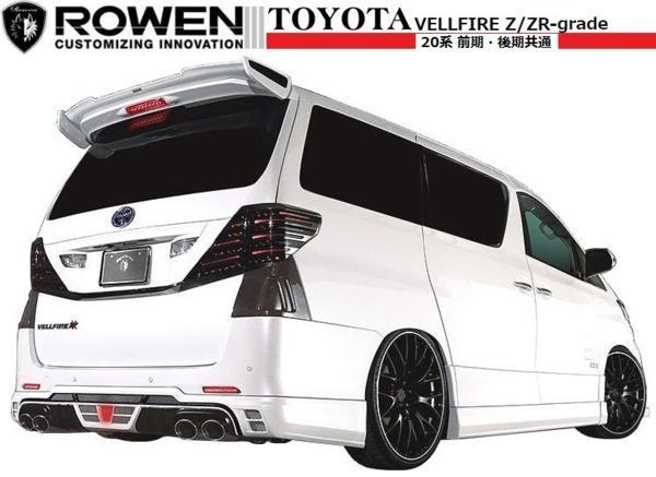 【M's】トヨタ ヴェルファイア 20系 後期 Z/ZRグレード フロントスポイラー LED付 ROWEN JAPAN PREMIUM 1T002A20 TOYOTA_画像5