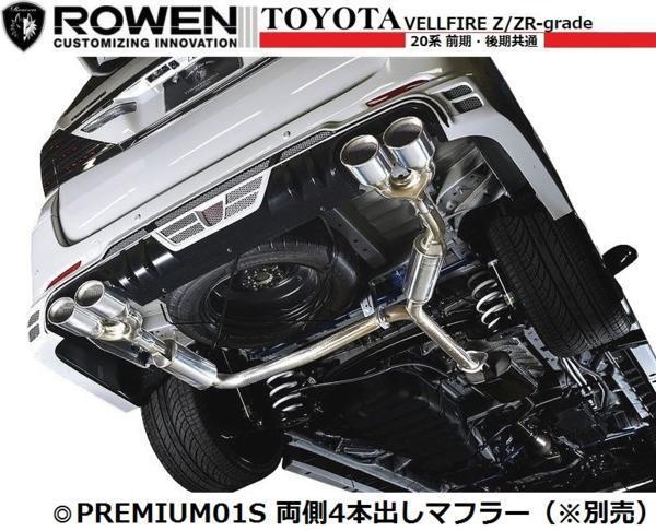 【M's】トヨタ ヴェルファイア 20系 前期 Z/ZRグレード リアハーフスポイラー 4本出しマフラー専用 ROWEN JAPAN PREMIUM 1T002C01 TOYOTA_画像4