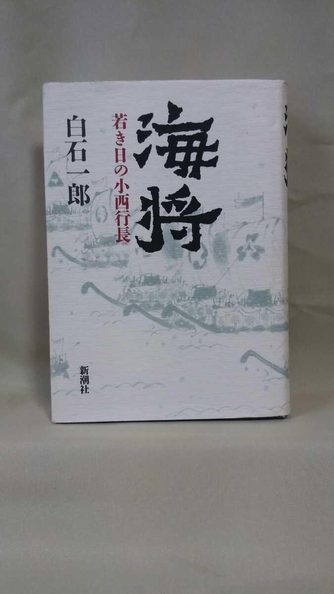 白石一郎-長編小説[海将ー若き日の小西行長]新潮社46判ハードカバー